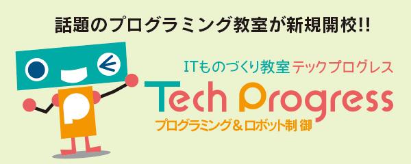 テックプログレス