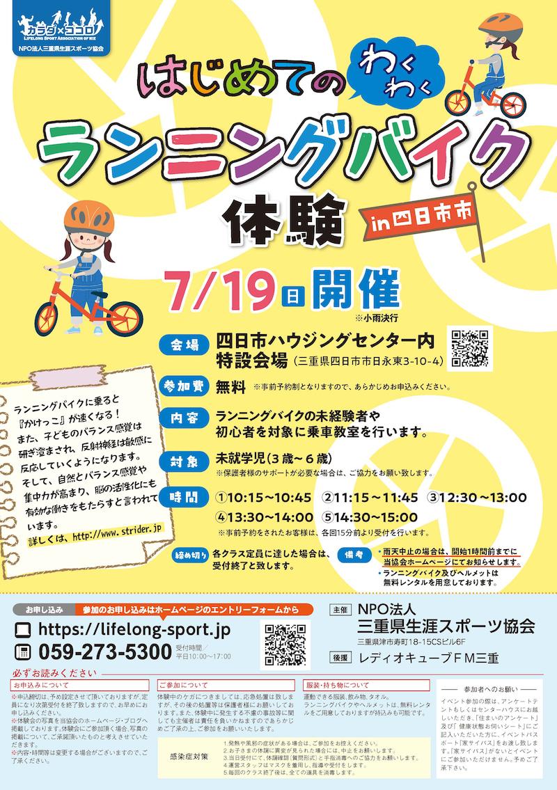 「はじめてのわくわくランニングバイク体験in四日市市」を開催