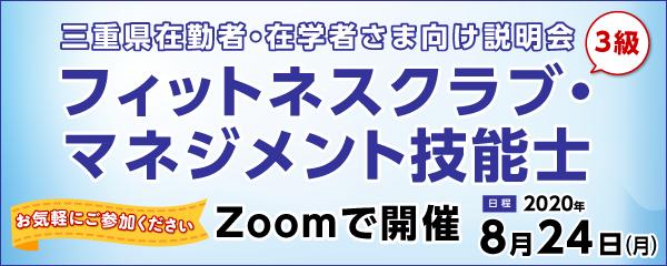 【8/24】フィットネスクラブ・マネジメント技能士3級資格取得説明会