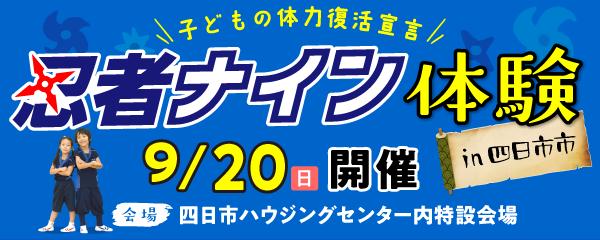【9/20】忍者ナイン体験in四日市市
