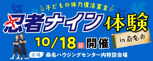 【10/18】忍者ナイン体験in桑名市