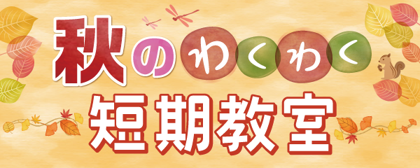【10/5~】秋のわくわく短期教室