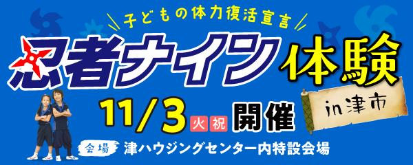 【11/3】忍者ナイン体験in津市