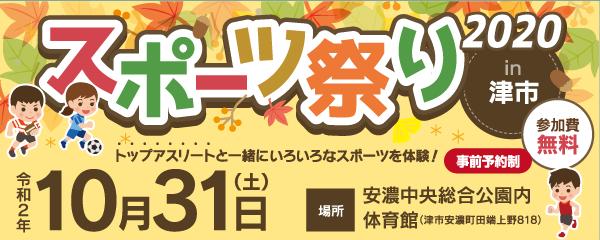【10/31】スポーツ祭り2020in津市