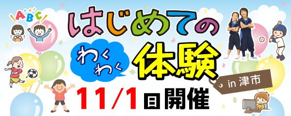 【11/1】はじめてのわくわく体験in津市