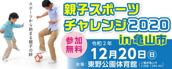 【12/20】親子スポーツチャレンジ2020in亀山市