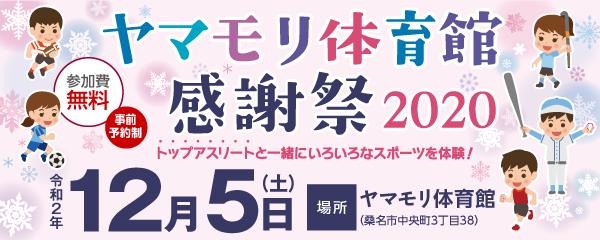 【12/5】ヤマモリ体育館感謝祭2020