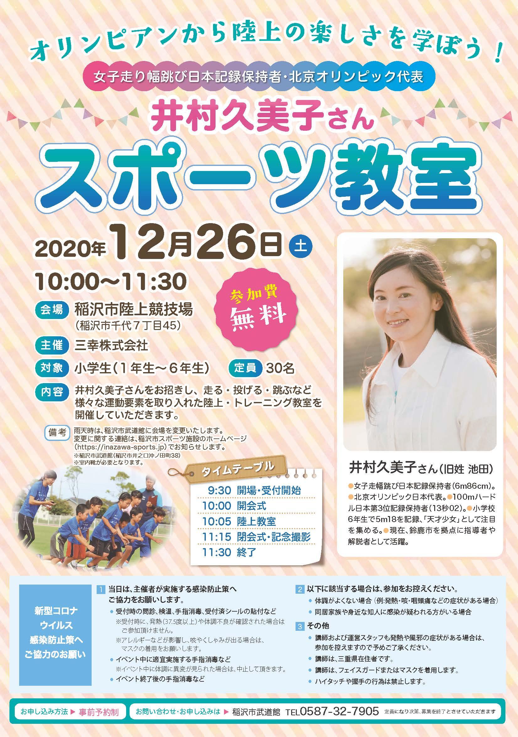 【12/26】わくわく陸上教室2020in稲沢市