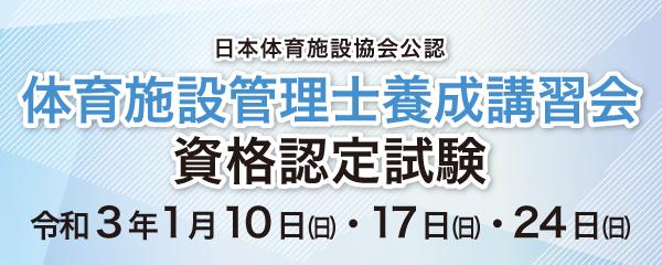 【1/10~】体育施設管理士養成講習会
