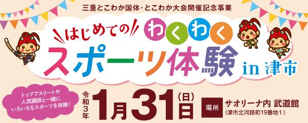 【1/31】はじめてのわくわくスポーツ体験in津市