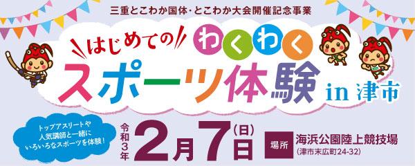 【2/7】はじめてのわくわくスポーツ体験in津市
