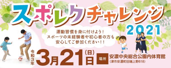 【3/21】スポレクチャレンジ2021