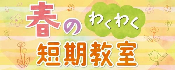 【3/25~】春のわくわく短期教室