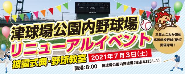 【7/3】津球場公園内野球場リニューアルイベント