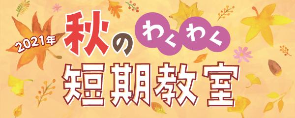【10/27~】秋のわくわく短期教室